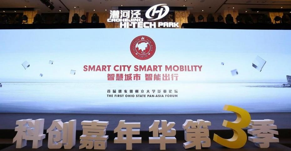 Smart City Welcome